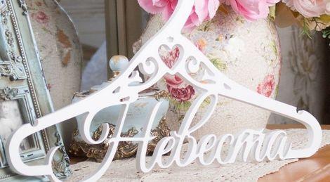 Вешалки для свадебного платья