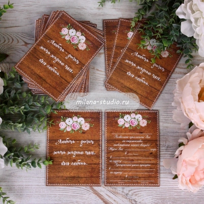 Приглашение «Wood»
